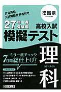 【楽天ブックスならいつでも送料無料】徳島県高校入試模擬テスト理科(27年春受験用)