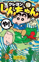 ジュニア版 クレヨンしんちゃん 13巻