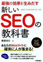 9784774191782 - Webマーケティング・Web集客が学べる書籍・本まとめ