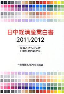 【送料無料】日中経済産業白書(2011/2012)