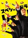 【送料無料】スペシャルドラマ「リーガル・ハイ」完全版 [ 堺雅人 ]