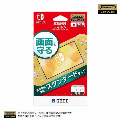液晶保護フィルム for Nintendo Switch Lite