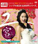 宮〜Love in Palace ディレクターズ・カット版 DVD-BOX1 [ ユン・ウネ ]