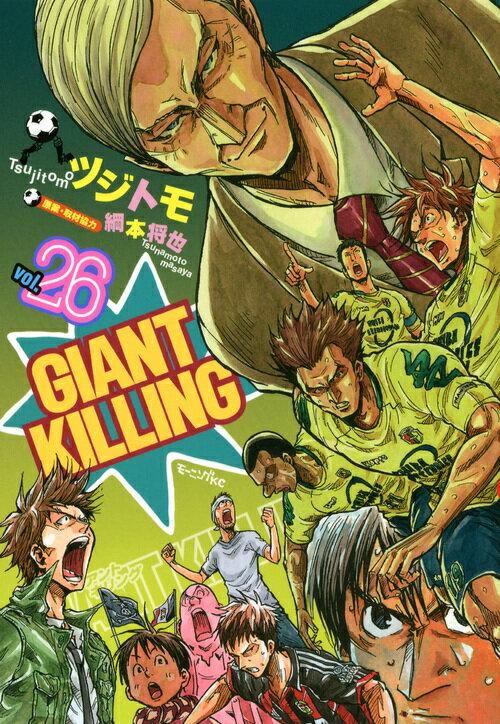 GIANT KILLING(26)画像