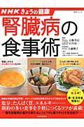 【送料無料】腎臓病の食事術 [ 大越郷子 ]