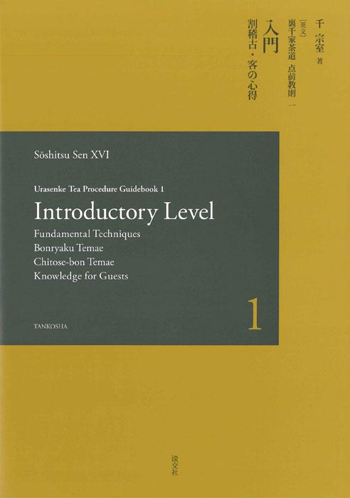 Urasenke Tea Procedure Guidebook 1 Introductory Level画像