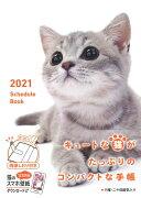 2021スケジュールブック CAT