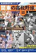 【楽天ブックスならいつでも送料無料】関東の高校野球(1)