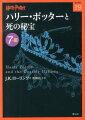 ハリー・ポッターと死の秘宝(7-3)