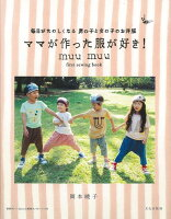 【バーゲン本】ママが作った服が好き!-毎日がたのしくなる男の子と女の子のお洋服