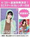 (壁掛) 横山由依 2016 AKB48 B2カレンダー