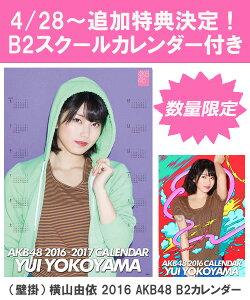 (壁掛) 横山由依 2016 AKB48 B2カレンダー【生写真(2種類のうち1種をランダム封…