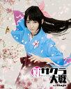 舞台「新サクラ大戦 the Stage」【Blu-ray】 [ 関根優那 ]