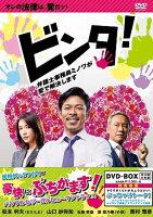ビンタ!〜弁護士事務員ミノワが愛で解決します〜 DVD-BOX
