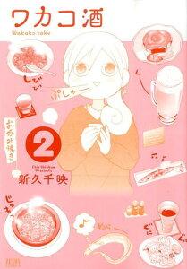 【送料無料】【予約同日発売】M1220ワカコ酒(2) [ 新久千映 ]