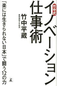 【送料無料】竹中式イノベーション仕事術 [ 竹中平蔵 ]