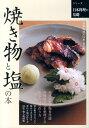 焼き物と塩の本 (シリーズ日本料理の基礎) [ 日本料理の四季編集部 ...