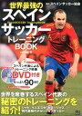 【送料無料】世界最強のスペインサッカートレーニングBOOK [ 中嶋亨 ]