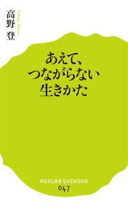 【楽天ブックスならいつでも送料無料】(047)あえて、つながらない生きかた [ 高野登 ]