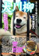 犬川柳(柴犬地獄変)