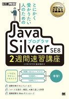 とにかく受かりたい人のためのJavaプログラマ Silver SE8 2週間速習講座
