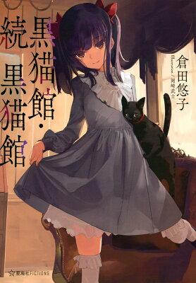黒猫館・続 黒猫館  著:倉田悠子