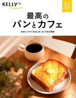 最高のパンとカフェ