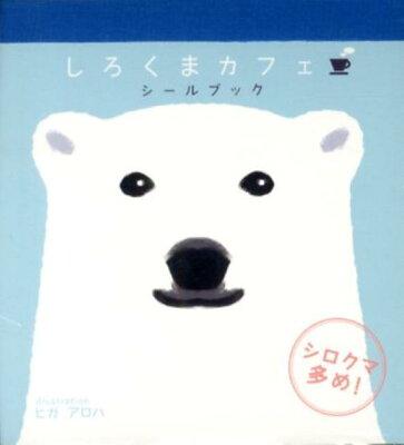【送料無料】しろくまカフェシールブック(シロクマ多め!) [ ヒガアロハ ]