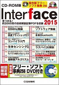 CD-ROM版Interface(2015) [ Interface編集部 ]