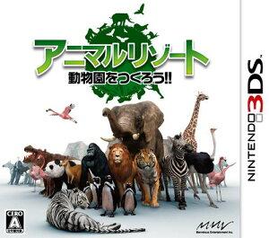 【送料無料】アニマルリゾート 動物園をつくろう!!