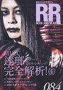 ROCK AND READ(084) 読むロックマガジン MUCC 達瑯 69ページ完全解析!