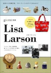 【送料無料】リサ・ラーソン 実用百科