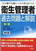 衛生管理者過去問題と解説〈第1種〉第9版
