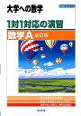 1対1対応の演習/数学A新訂版 (大学への数学) [ 東京出版 ]