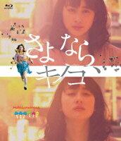 さよなら、キノコ【Blu-ray】