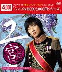 宮〜Love in Palace ディレクターズ・カット版 DVD-BOX2 [ ユン・ウネ ]