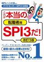 【テストセンター・SPI3-G対応】 これが本当の転職者用SPI3だ! 改訂3版 (本当の就職テスト) [ SPIノートの会 ]