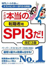 【テストセンター・SPI3-G対応】 これが本当の転職者用SPI3だ! 改訂3版