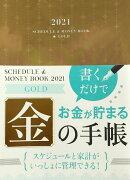 2021 Schedule & Money Book★Gold