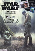 STAR WARS LUKE & YODA SPECIAL BOOK