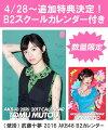 (壁掛) 武藤十夢 2016 AKB48 B2カレンダー