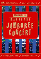 幕張ジャンボリーコンサート(初回限定盤)【Blu-ray】