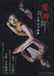【送料無料】女優・喜多嶋舞 愛/舞裸舞 [ 喜多嶋舞 ]