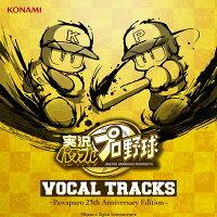 実況パワフルプロ野球 VOCAL TRACKS -パワプロ 25th Anniversary Edition-