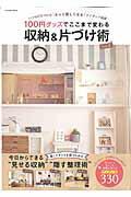 100円グッズでここまで変わる収納&片づけ術(vol.2)