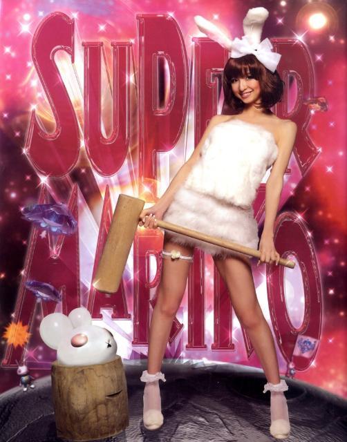 Super Mariko