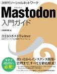 Mastodon入門ガイド 次世代ソーシャルネットワーク [ 大喜多利哉 ]