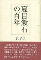 【バーゲン本】夏目漱石の百年