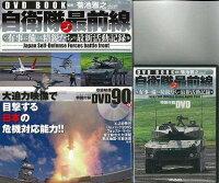 【バーゲン本】DVD BOOK自衛隊最前線 特製付録DVDトールケース付き