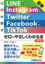 最新 LINE & Instagram & Twitter & Facebook & TikTok ゼロからやさしくわかる本[第2版] [ 桑名由美 ]